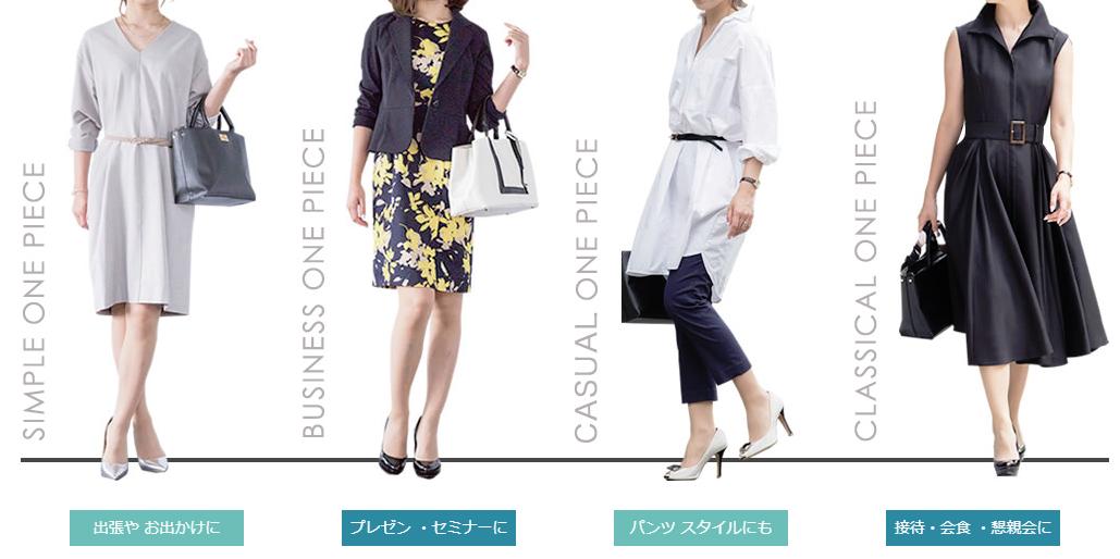 Bristaでレンタルできる服装-画像