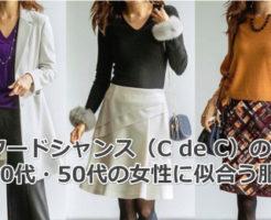 クードシャンスの40代・50代女性に似合う服