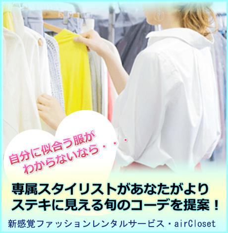 30代40代女性に人気のファッションレンタルサービス・airCloset