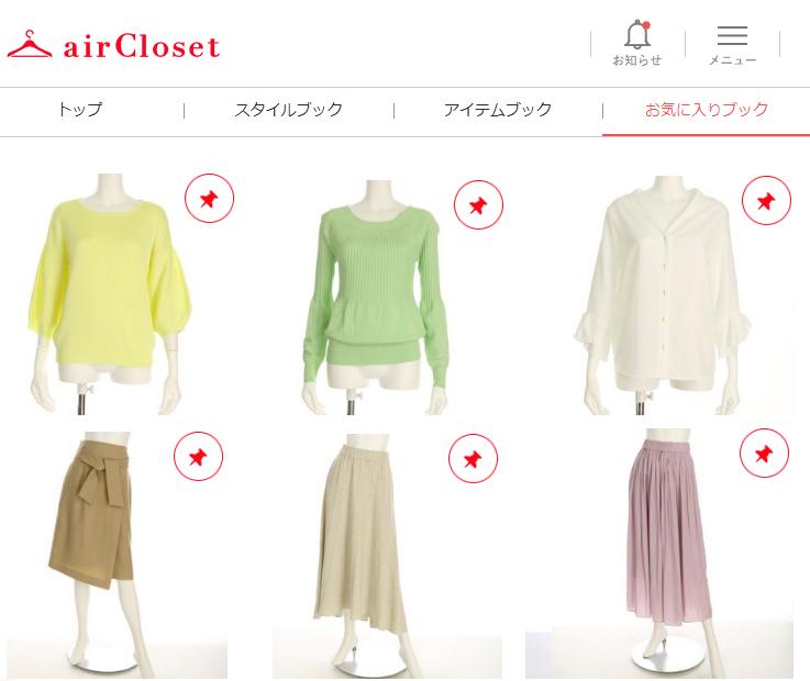 airclosetの吉高由里子風パステル系の服