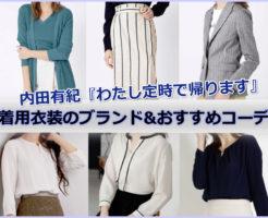 内田有紀『わたし定時で帰ります』着用衣装