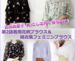 吉高由里子『わたし定時で帰ります』着用花柄ブラウス