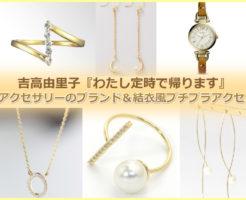吉高由里子『わたし定時で帰ります』着用アクセサリー・パールリング・ネックレス