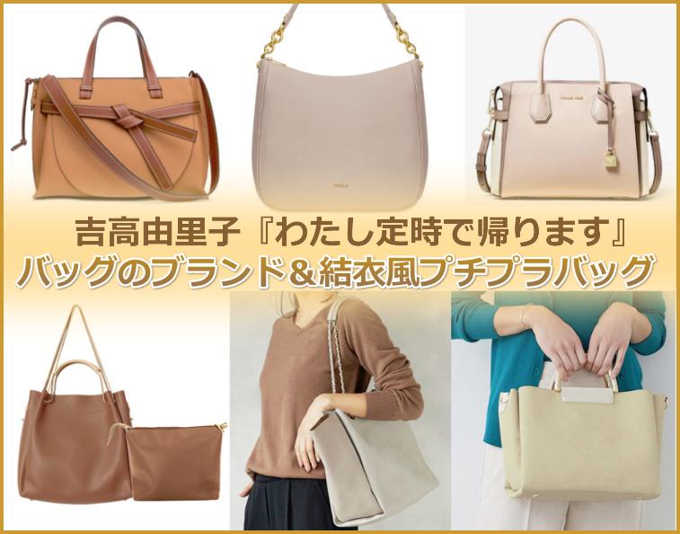 吉高由里子『わたし定時で帰ります』着用バッグ