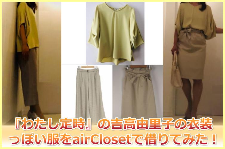 『わたし定時で帰ります』吉高由里子の衣装風のairClosetで借りた服