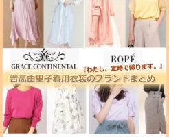 吉高由里子『わたし定時で帰ります』着用衣装のブランド